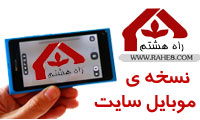 نسخه ی موبایل سایت