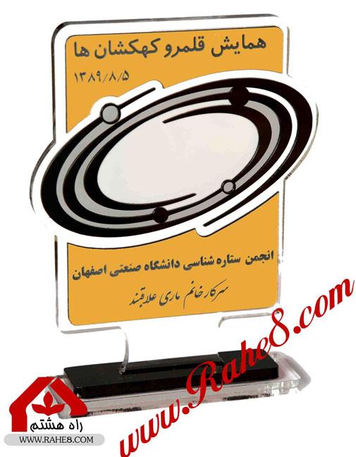 تندیس های همایشی-(دانشگاه صنعتی اصفهان )