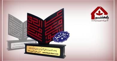 تندیس یادواره جزء خوانی قرآن کریم – کد ۱۴۰۱