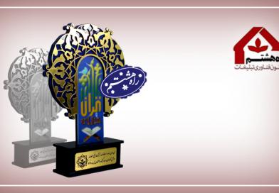 تندیس مسابقات قرآن و نهج البلاغه – کد ۱۴۰۳